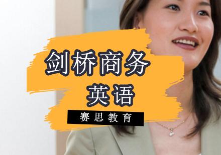 青島英語培訓-劍橋商務英語班