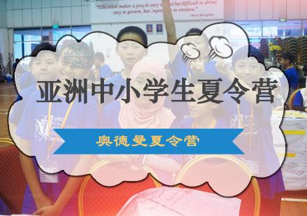 重慶夏令營培訓-亞洲中小學生夏令營