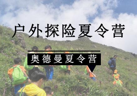 重慶夏令營培訓-戶外探險夏令營