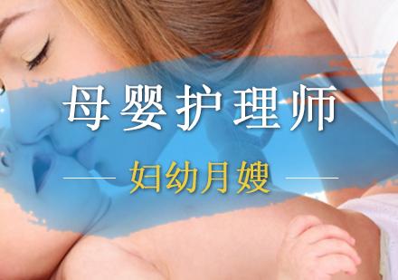 北京月嫂培訓-母嬰護理師培訓班