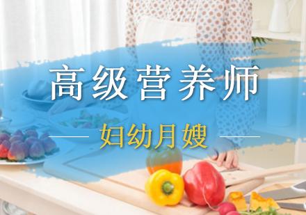 北京營養師培訓-高級營養師培訓班