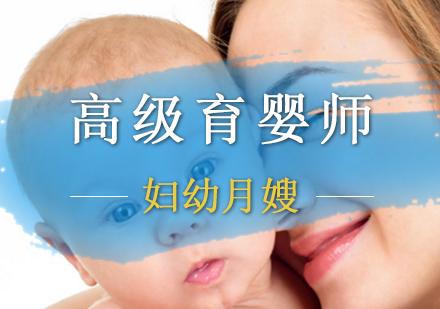 北京育嬰師培訓-高級育嬰師培訓班