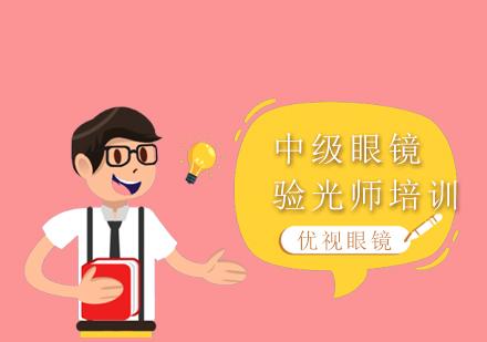 上海资格认证培训-中级眼镜验光师培训