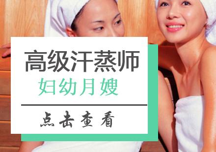 北京汗蒸師培訓-高級汗蒸師培訓班