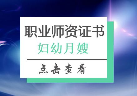 北京月嫂培訓-職業師資證書