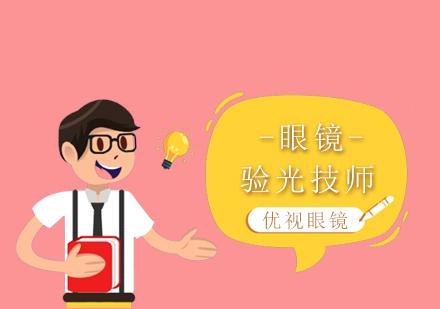 上海资格认证培训-眼镜验光技师
