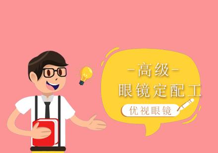 上海资格认证培训-高级眼镜定配工