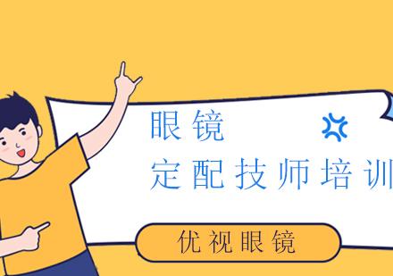 上海资格认证培训-眼镜定配技师培训