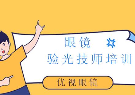 上海资格认证培训-眼镜验光技师培训