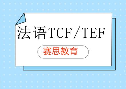 青島法語培訓-法語TCF/TEF課程