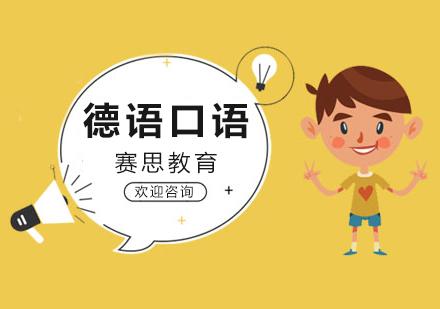 青島德語培訓-德語口語課程