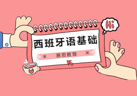 青島西班牙語培訓-西班牙語基礎課程