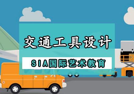 成都國際留學培訓-交通工具設計留學培訓班