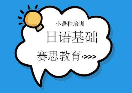 青島日語培訓-日語基礎課程