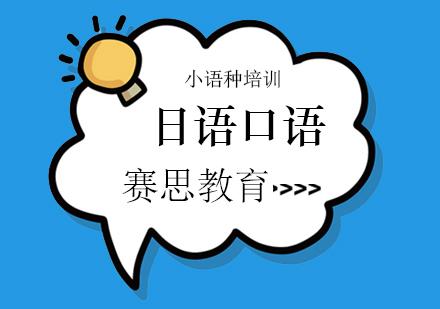 青島日語培訓-日語口語課程