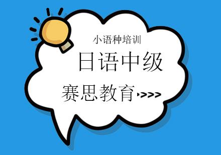 青島日語培訓-日語中級課程