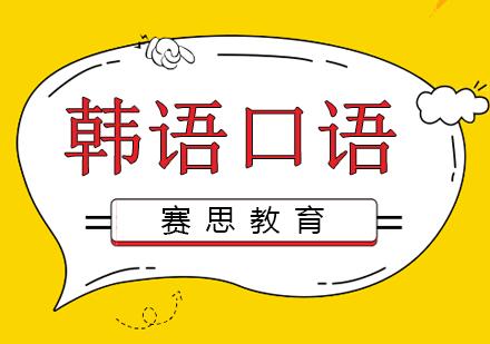 青島韓語培訓-韓語口語課程