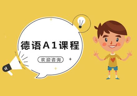 广州德语培训-德语A1课程