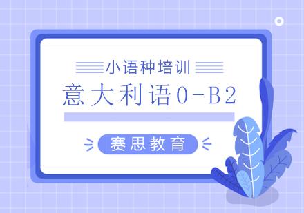 青島意大利語培訓-意大利語0-B2課程