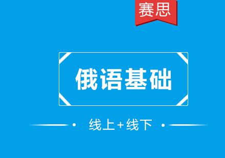 青島俄語培訓-俄語基礎課程