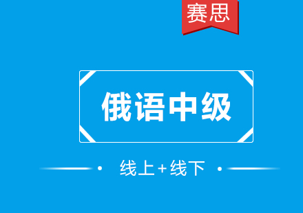青島俄語培訓-俄語中級課程