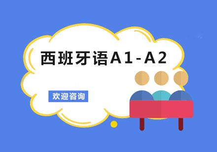 广州泓钰学校_西班牙语A1-A2课程