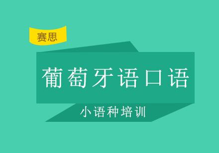 青島賽思外語_葡萄牙語口語課程