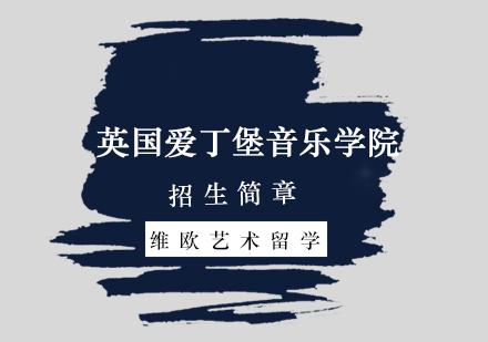 「留學申請+作品集制作」愛丁堡音樂學院招生簡章-北京維歐藝術留學
