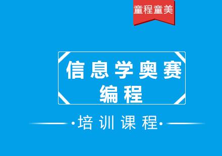 福州青少兒編程培訓-信息學奧賽編程