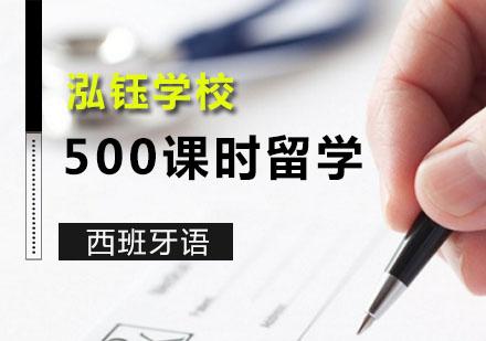 广州泓钰学校_西语500课时留学班