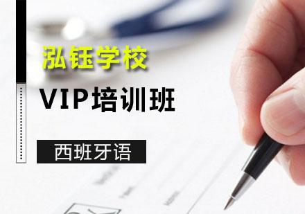 广州泓钰学校_西班牙语VIP班