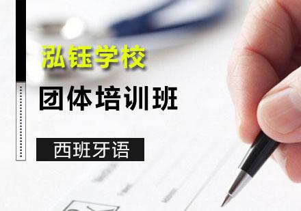 广州泓钰学校_西班牙语团体培训班