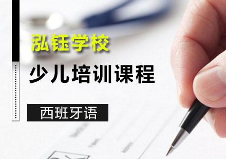 广州泓钰学校_少儿西班牙语课程