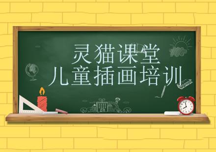 上海插畫設計培訓-兒童插畫培訓