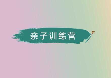 北京親子夏令營培訓-親子訓練營