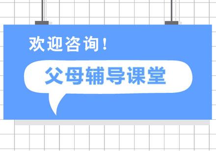 广州早教培训-父母辅导课堂
