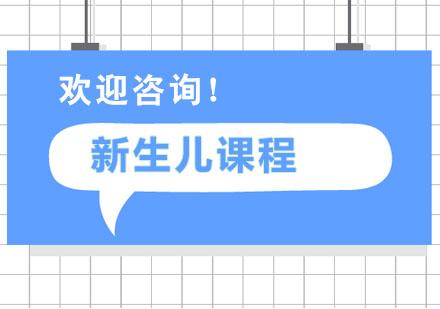 广州早教培训-新生儿课程