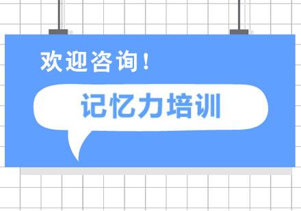 广州记忆力培训-记忆力培训课程