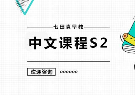 广州幼儿辅导培训-中文课程S2