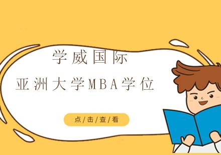 上海自考本科培訓-亞洲城市大學MBA學位