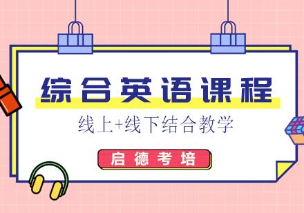 福州雅思培訓-綜合英語課程