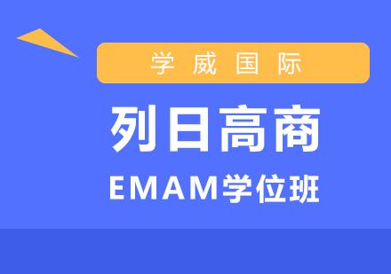 上海自考本科培訓-列日高商EMAM學位班