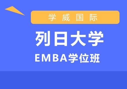 上海自考本科培訓-列日大學EMBA學位班