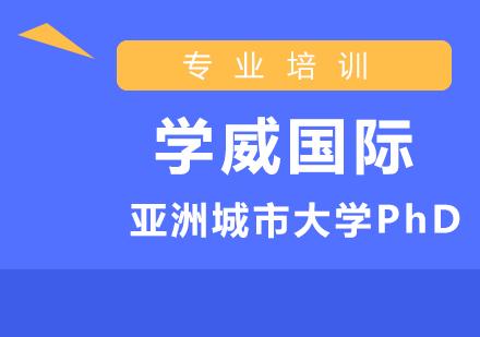上海自考本科培訓-亞洲城市大學PhD