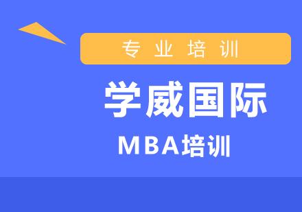 上海自考本科培訓-MBA培訓