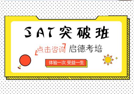 福州SAT培訓-SAT突破班