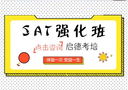 福州SAT培訓-SAT強化班