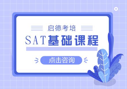 福州SAT培訓-SAT基礎課程