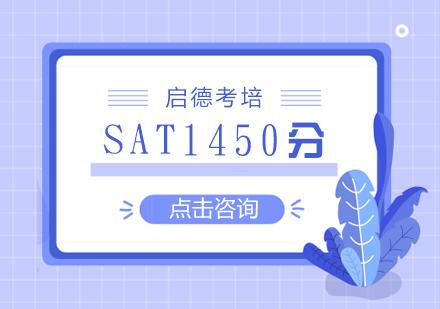 福州SAT培訓-SAT1450分強化班