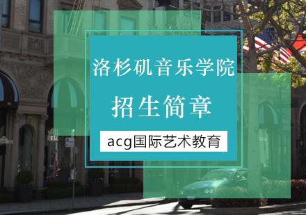 「申請攻略」美國洛杉磯音樂學院招生簡章-北京acg國際藝術教育